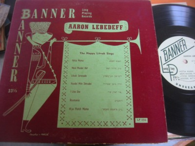 JEWISH - AARON LEBEDEFF - BANNER RECORDS { 300