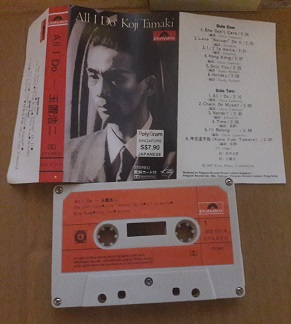Koji Tamaki - All I do - Polydor 833 517-4 Cassette