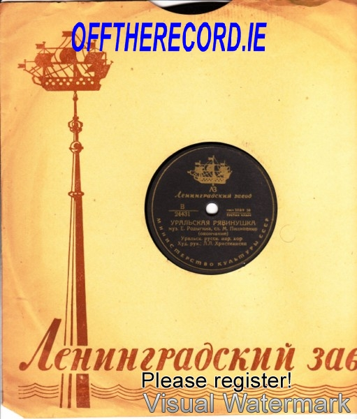 Russian 78 Rare Label - No Info 3