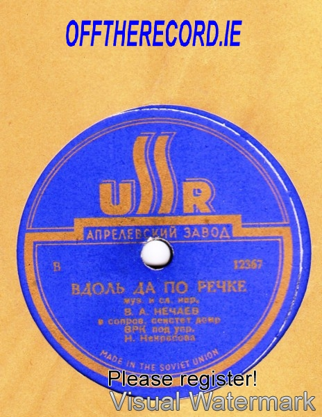 B.A. Heyaeb - USSR Records