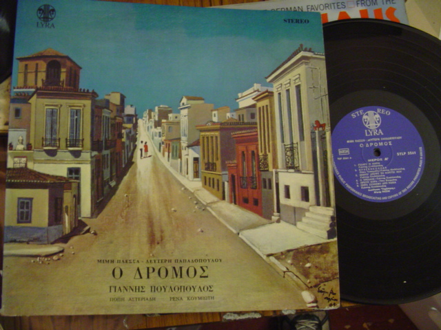 GREEK - YANNIS POULOPOULOS - THE ROADWAY - LYRA