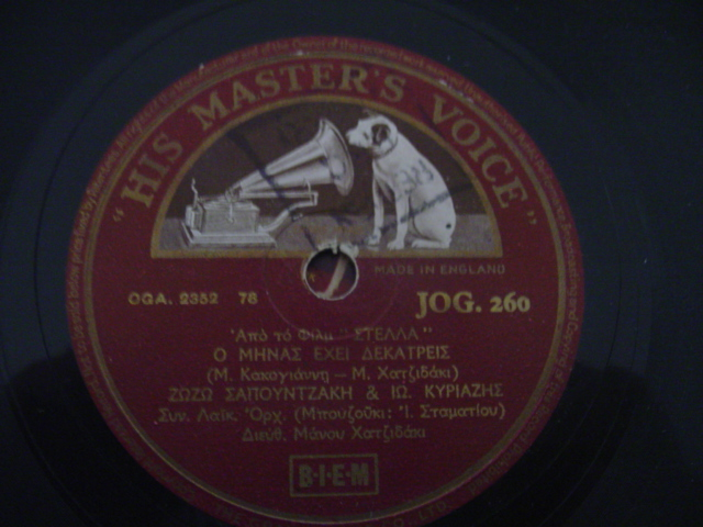 RARE GREEK RECORDING - HMV JOG 260