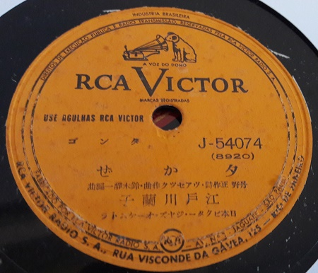 Chinese Rare - RCA Victor J-54074 - Made in Brazil E