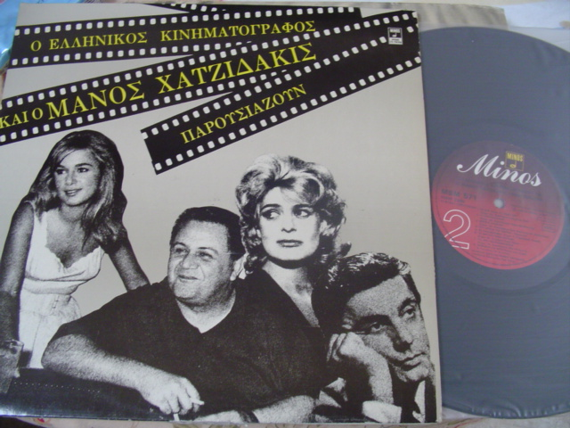 Manos Hadjidakis Greek Cinema 2 x LP Mouschouri Merkouri