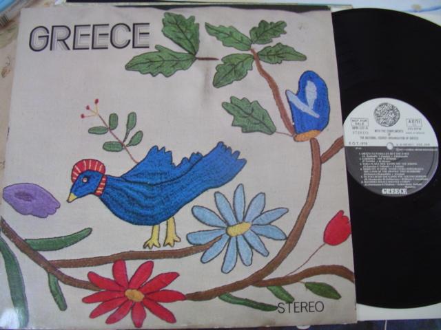 VARIOUS ARTISTS - GREECE TOURIST BOARD 1977 - PRIVATE