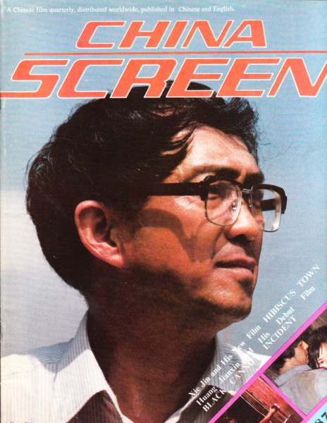 CHINA SCREEN - FILM MAGAZINE 1987 # 1