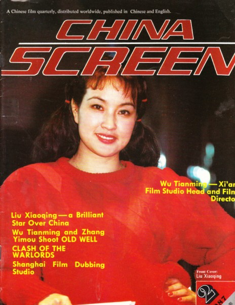 CHINA SCREEN - FILM MAGAZINE 1987 # 2