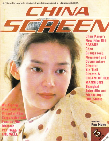 CHINA SCREEN - FILM MAGAZINE 1987 # 3