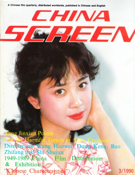 CHINA SCREEN - FILM MAGAZINE 1990 # 3