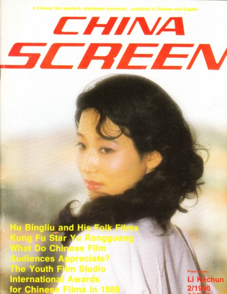 CHINA SCREEN - FILM MAGAZINE 1990 # 2