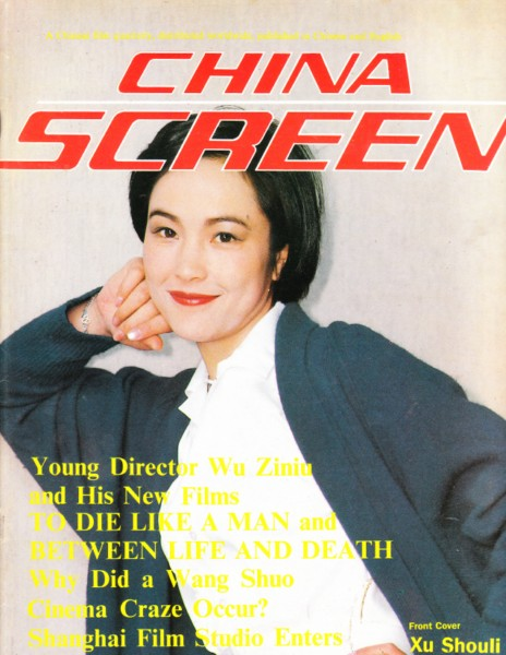 CHINA SCREEN - FILM MAGAZINE 1989 # 4