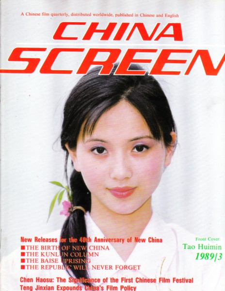 CHINA SCREEN - FILM MAGAZINE 1989 # 3
