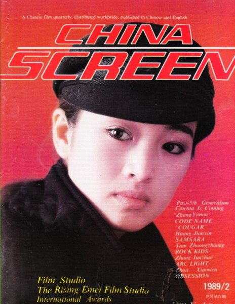 CHINA SCREEN - FILM MAGAZINE 1989 # 2