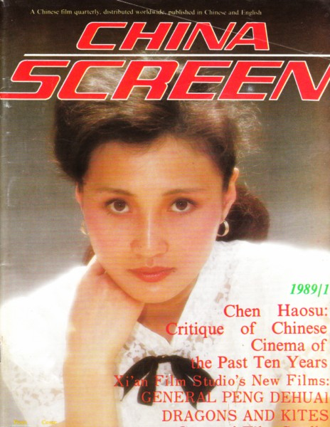 CHINA SCREEN - FILM MAGAZINE 1989 # 1