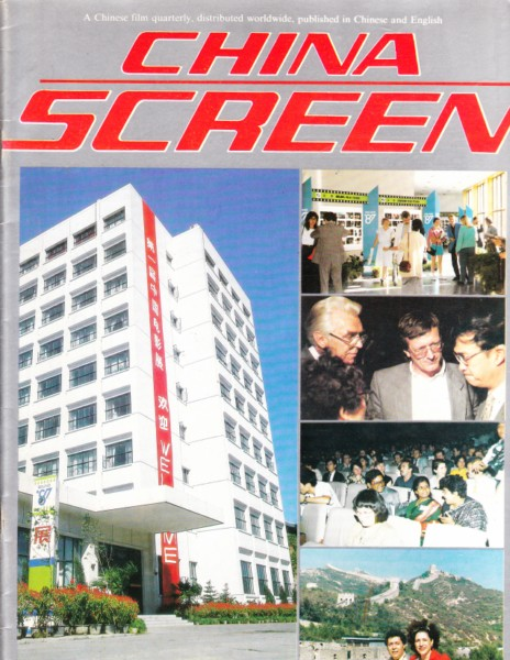 CHINA SCREEN - FILM MAGAZINE 1988 # 1
