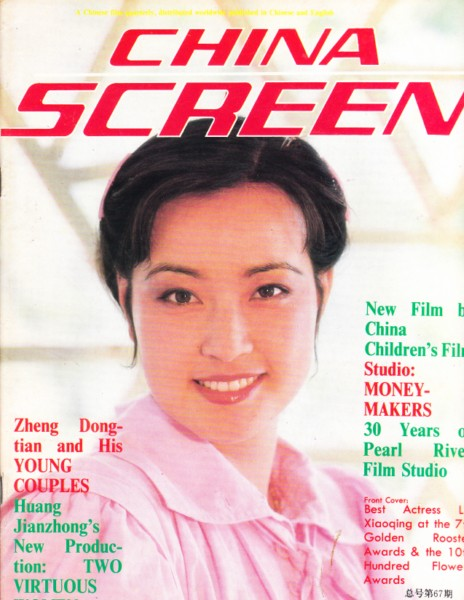 CHINA SCREEN - FILM MAGAZINE 1988 # 2