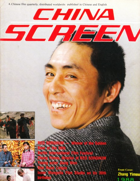 CHINA SCREEN - FILM MAGAZINE 1988 # 3