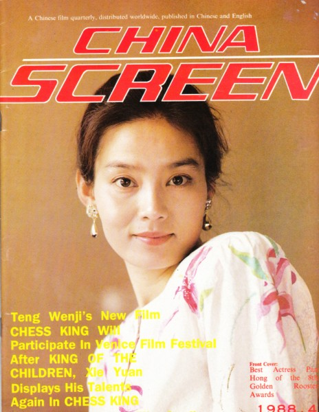 CHINA SCREEN - FILM MAGAZINE 1988 # 4