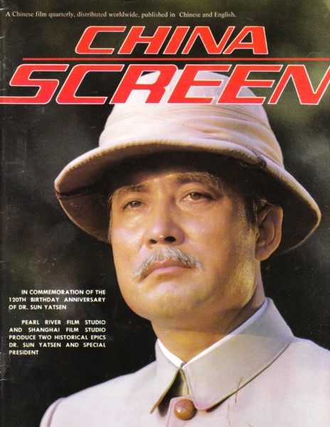 CHINA SCREEN - FILM MAGAZINE 1986 # 4