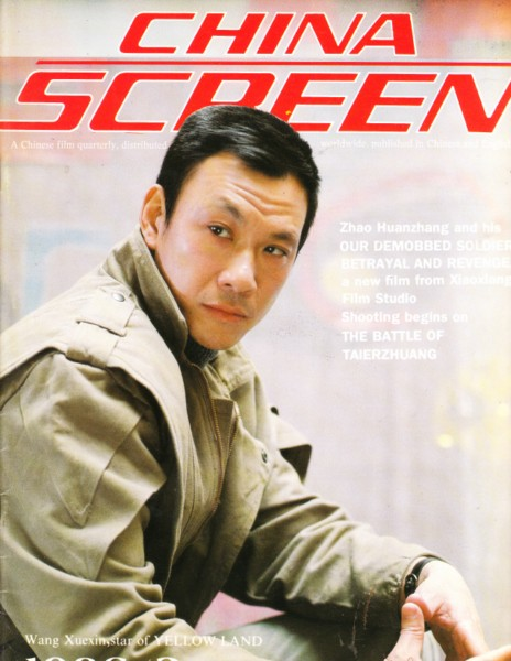 CHINA SCREEN - FILM MAGAZINE 1986 # 3