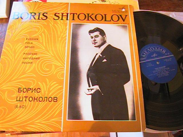 BORIS SHTOKOLOV Bass - RUSSIAN FOLK SONGS - MELODIYA