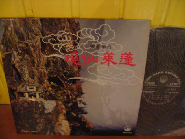 CHINESE CLASSICAL MUSUC - FUNG HANG RECORDS { CH 17
